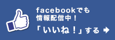 facebookでも情報配信中!「いいね!」する